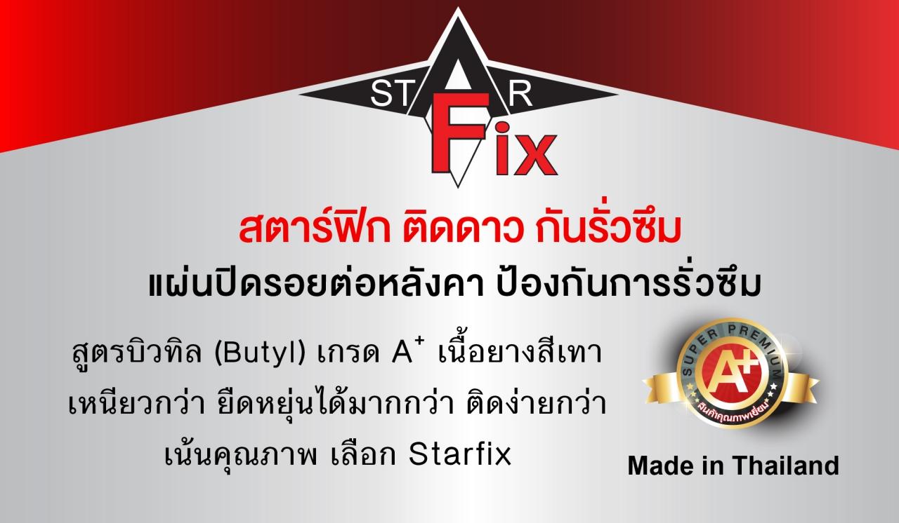 ����..�蹻Դ��µ�� star fix �ٵú�Ƿ�� �ôA+ �����ҧ���� �˹��ǡ��� �ִ�������ҡ���� �Դ��駧��� ���������Ѻ�ء��鹼�Ƿ���ͧ��ûԴ��µ�����ͻ�ͧ�ѹ������ǫ��