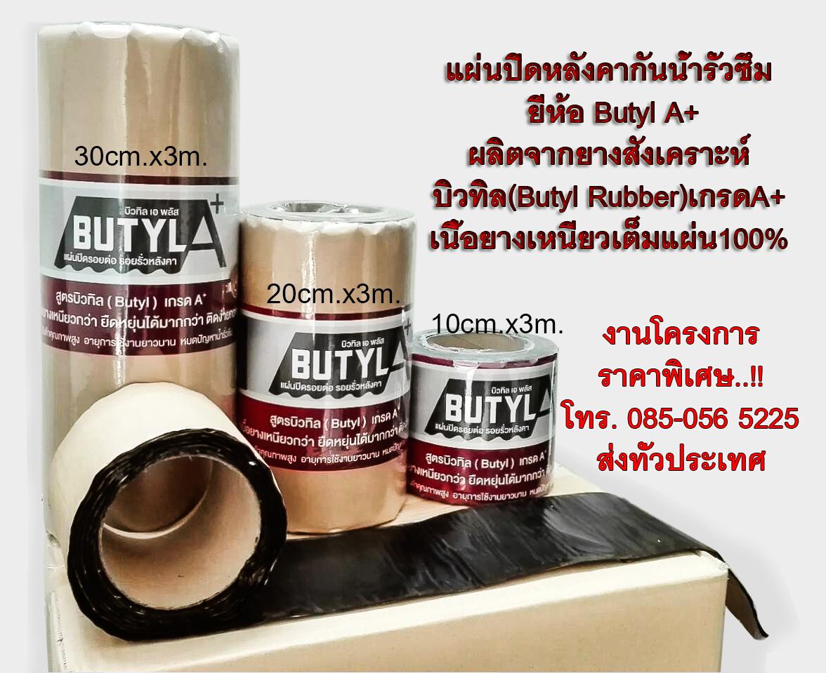 แผ่นปิดหลังคากันน้ำรั่ว ยี่ห้อ Butyl A+ ผลิตจากยางสังเคราะห์ บิวทิล(Butyl Rubber)เกรดA+เนื้อยางเหนียวเต็มแผ่น100%