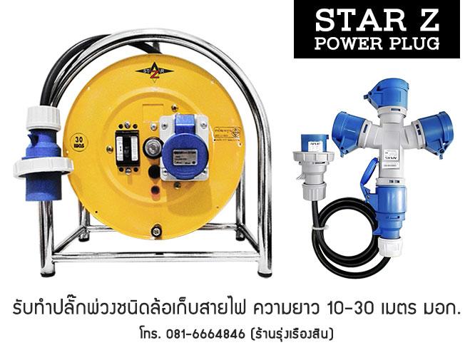 ปลั๊กพ่วงระหว่างทางเพาเวอร์ปลั๊กแบบ2ทาง-3ทาง 2way- 3way power plug , 3 way socket ใช้ร่วมกับล้อเก็บสายไฟ