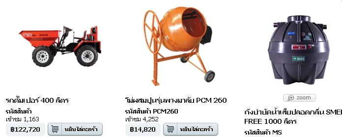 รถดั๊มเปอร์marton  drumper สำหรับตักปูน และผสมปูน  ผลิต/จำหน่าย เครื่องมือก่อสร้างคุณภาพ เครื่องผสมปูน มาร์ตั้น Marton เครื่องมือก่อสร้าง,ถังเก็บน้ำ ถังบำบัด, สังกะสี รางน้ำ ลูกหมุน, มอเตอร์ เครื่องยนต์
