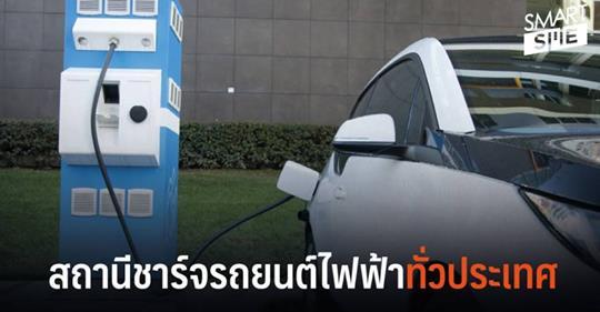 สถานีชาร์จรถยนต์ไฟฟ้า 3,000 หัวจ่าย