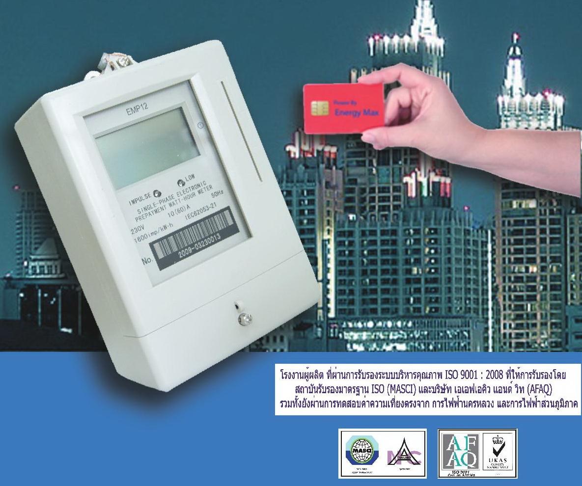 Prepayment Meter   มิเตอร์ไฟฟ้าแบบเติมเงิน