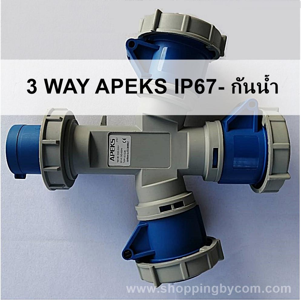 สุดยอดพาวเวอร์ปลั๊กกันน้า 3ทาง คุ้มค่าราคาพิเศษ 3 WAY POWER PLUG- APEKS IP67
