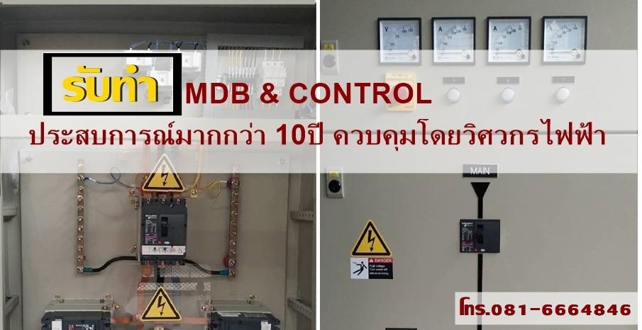 รับทำตู้เอ็มดีบี ทำตู้MDB ตู้control