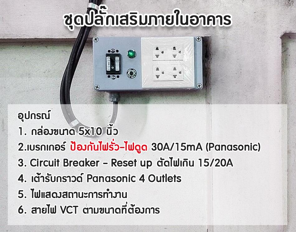 Fixed plug ชุดปลัีกเสริมในอาคาร ปลั๊กโรงรถ ปลั๊กโรงงาน ความยาวสายไฟกำหนดตามที่ต้องการ สายไฟได้มาตรฐาน มอก. ราคา...