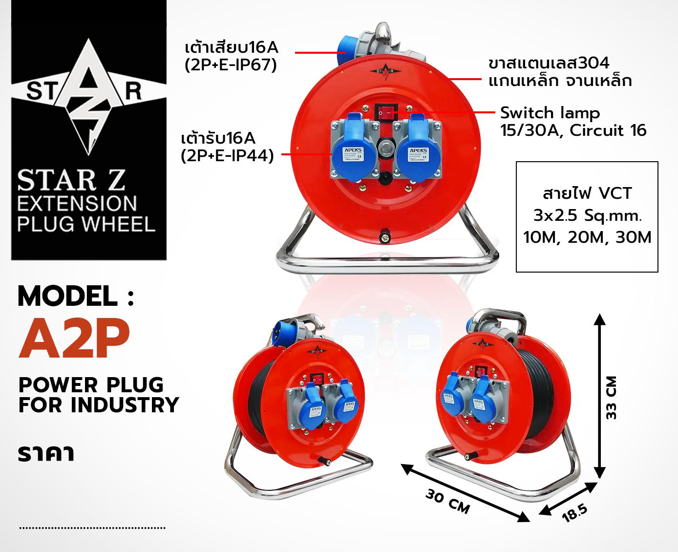 ปลั๊กพ่วงสตาร์แซท  STAR Z PLUG  ปลั๊กพ่วงเพาเวอร์ปลั๊ก  ปลั๊กพ่วงอุตสาหกรรม Power plug  for industry  ปลั๊กโรงงาน