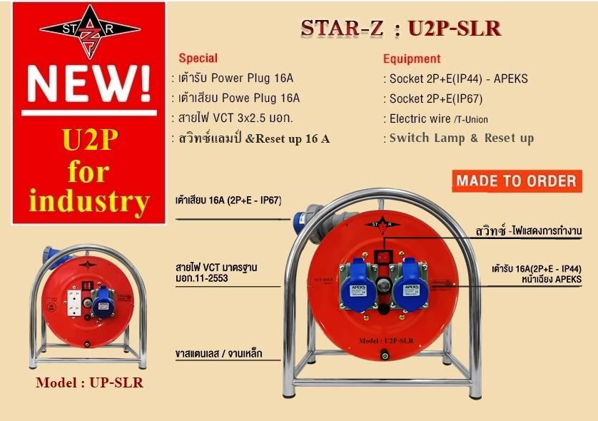 ปลั๊กพ่วงเพาเวอร์ปลั๊ก STAR Z Model: U2P-SLR , ปลั๊กพ่วงเพาเวอร์ปลั๊ก STAR Z , ปลั๊กพ่วงอุตสาหกรรม  ปลั๊กพ่วงโรงงาน  Power plug