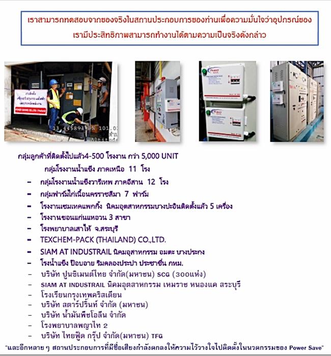 บริการที่ปรึกษาและติดตั้งอุปกรณ์ลดค่าไฟฟ้าสำหรับโรงงานอุตสาหกรรม  ลดค่าไฟฟ้าโรงงาน