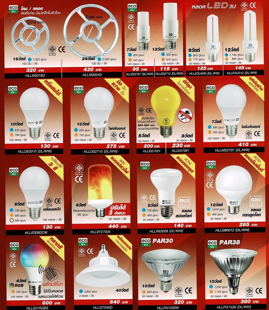หลอดไฟโคมไฟชนิดต่างๆ  ดคมไฟตกแต่ง  โคมไฟชนิดพิเศษ หลอดไฟสี