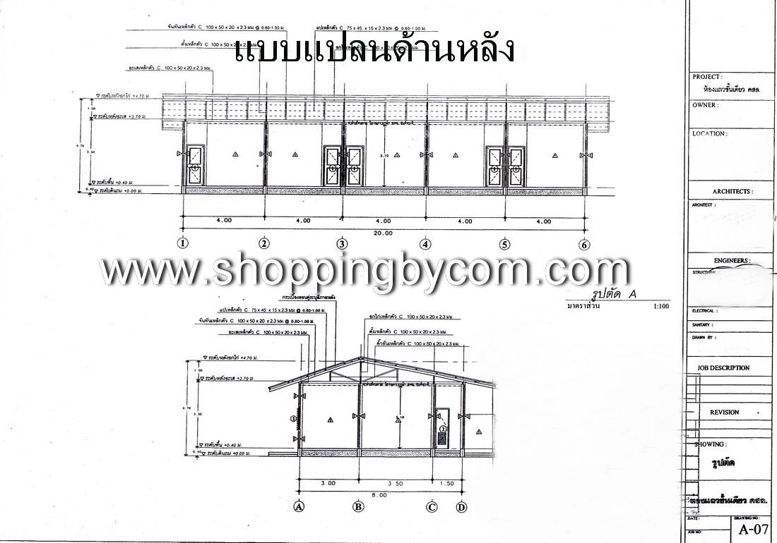 แบบแปลนห้องแถวให้เช่าด้านหลังและด้านข้าง ขนาด4x8เมตร