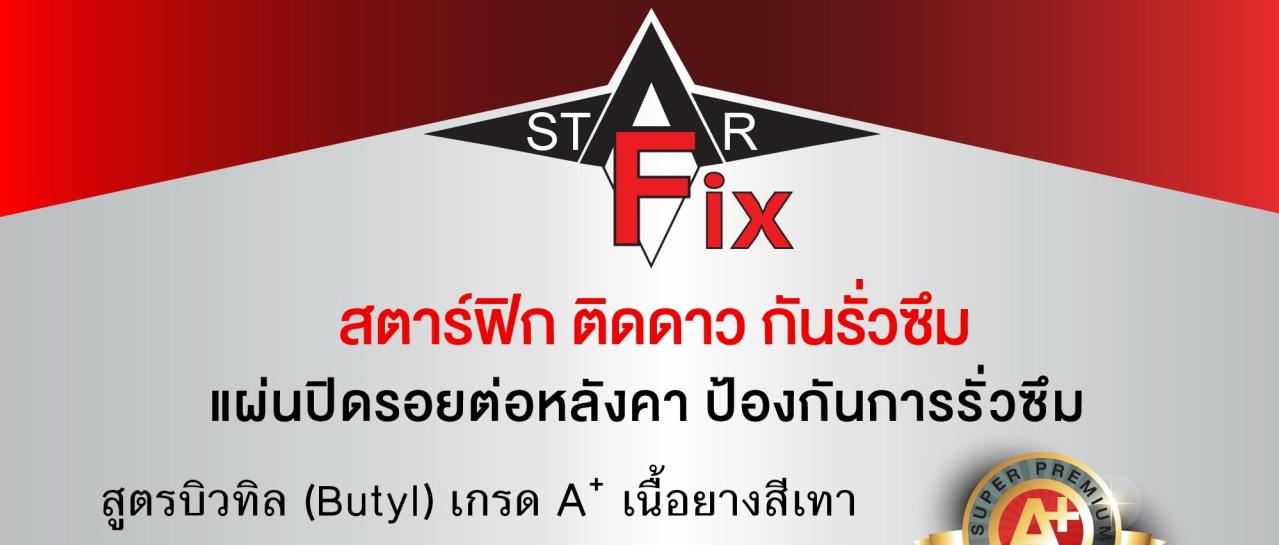 �蹻Դ��µ����ѧ�ҡѹ������� ������StarFix ��Ե�ҡ�ҧ�ѧ������ ��Ƿ��(Butyl Rubber)�ôA+ �����ҧ���� �˹��ǡ��� �״�������ҡ���� �Դ��駧��¡���