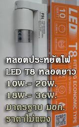 Ŵ���俿����ͧ��� ��ʹ�LED T8 ��ʹ��� 10W,18w.