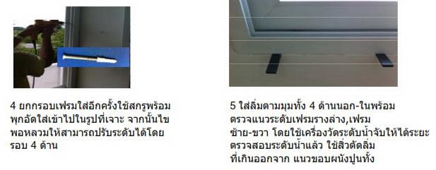 ขั้นตอนนการติดตั้งประตูหน้าต่างuPVCสำเร็จรูป- Hoffen