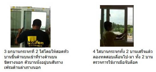 ขั้นตอนนการติดตั้งประตูหน้าต่างuPVCสำเร็จรูป