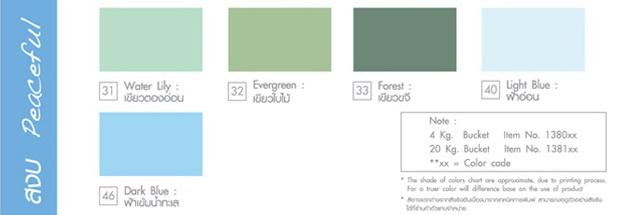 แคตตาล๊อคคัลเลอร์ซีเมนต์จระเข้ ตัวอย่างสีคัลเลอร์ซีเมนต์จระเข้