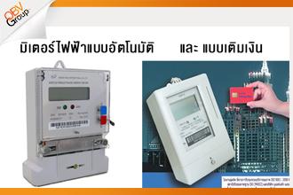 มิเตอร์ไฟฟ้าแบบอัตโนมัติ AMR และแบบเติมเงิน