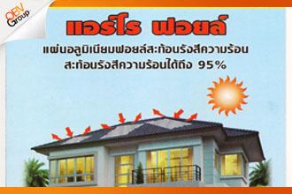 Aerofoil แผ่นอลูมิเนียมฟอยล์สะท้อนรังสีความร้อนได้ถึง 95% ช่วยให้บ้านเย็น คุ้มค่าราคาไม่แพง
