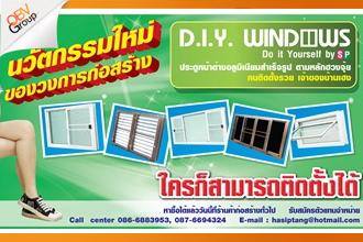 เคพี ดีไอวาย วินโดวส์ (KP D.I.Y. WINDOWS)  ผลิตและจำหน่ายประตู หน้าต่างอลูมิเนียมสำเร็จรูป หน้าต่างบานเลื่อน หน้าต่างบานเกล็ด หน้าต่างบานกระทุ้ง ประตูบานเลื่อน ประตูบานสวิง
