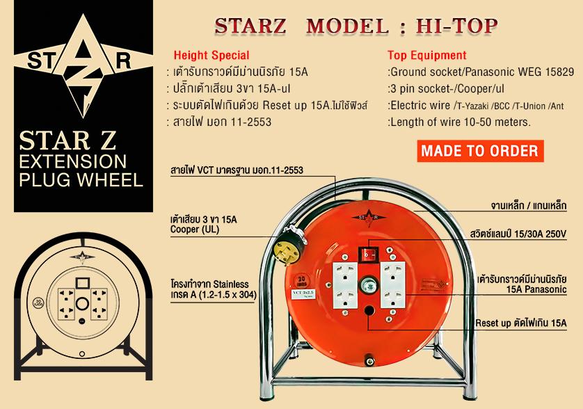 ชุดปลั๊กพ่วงมีล้อเก็บสายไฟ STAR Z ประกอบด้วยอุปกรณ์คุณภาพ ปลอดภัยและทนทาน