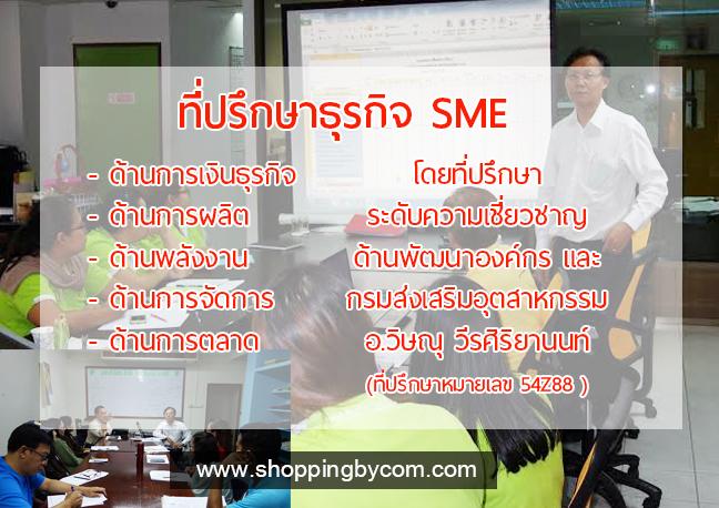 บริการที่ปรึกษาธุรกิจSME ให้คำปรึกษาด้านการเงินธุรกิจที่ประสบปัญหาด้านการเงิน การผลิต ด้านพลังงาน การจัดการ การตลาด จากกูรูเชี่ยวชาญ