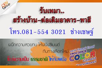 รับเหมาสร้างบ้าน ต่อเติมอาคาร ทาสี ทำรั้ว โทร.081-554 3021 ช่างเชษฐ์