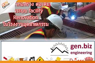 รับเหมาก่อสร้าง ต่อเติม งานระบบ facility  Renovation ในโรงงานอุตสาหกรรม