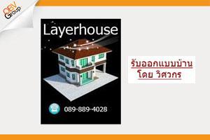 รับออกแบบบ้านโดยวิศวกร