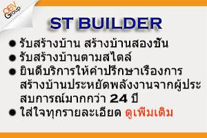ST BUILDER  รับสร้างบ้าน สร้างบ้าน สองชั้น รับสร้างบ้าน ตามสไตล์ ยินดีบริการให้คำปรึกษาเรื่องการสร้างบ้านประหยัดพลังงานจากผู้ประสบการณ์มากกว่า 24 ปี ใส่ใจทุกรายละเอียด