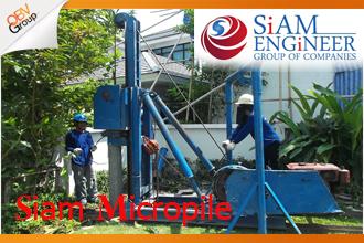 รับตอกเสาเข็ม ควบคุมงานโดยวิศวกร เสาเข็ม Siam Micropile สำหรับพื้นที่แคบ