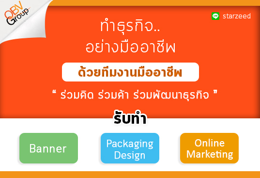 Online Marketing  บริหารจัดการการตลาดออนไลน์ รับเป็นตัวแทนจำหน่าย   รับฝากขายสินค้า