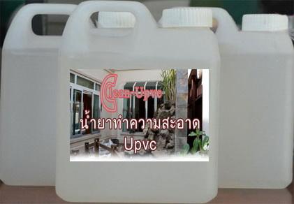 น้ำยาทำความสะอาดUpvc