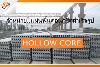 จำหน่ายแผ่นพื้นสำเร็จรูป hollow core