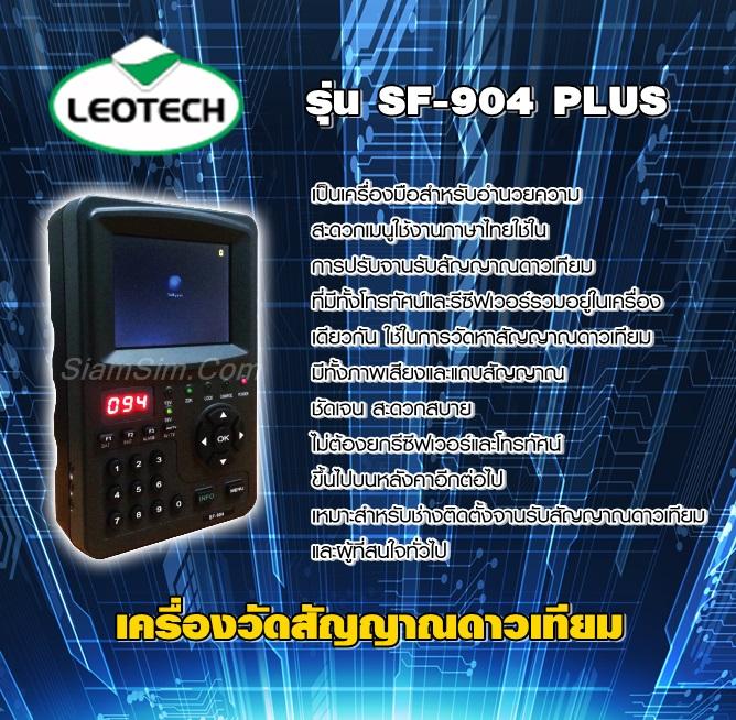 เครื่องวัดสัญญาณดาวเทียม LEOTECH รุ่น SF-904 PLUS