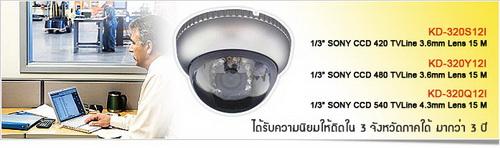 กล้องวงจรปิด CCTV - KD-320S21I
