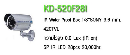 กล้องวงจรปิด CCTV - KD-520F28I