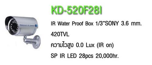 ���ͧǧ�ûԴ CCTV - KD-520F28I