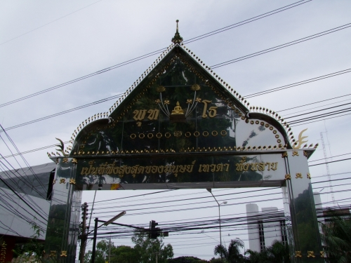 Temple sign_4