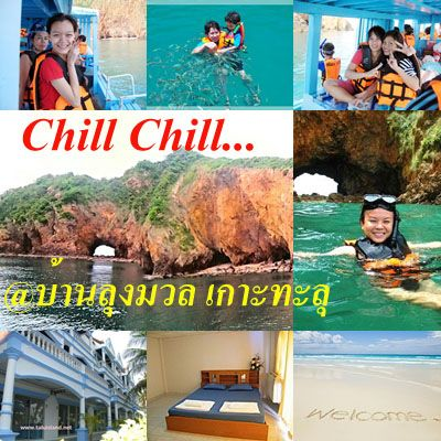 Chill Chill at The Uncle Beach Resort ���ѡ����Ҵ��ҹ�ا���