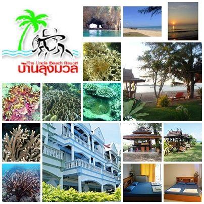 ที่พักริมหาดบ้านลุงมวล The Uncle Beach Resort ที่พักตากอากาศส่วนตัว ของครอบครัว และหน่วยงาน