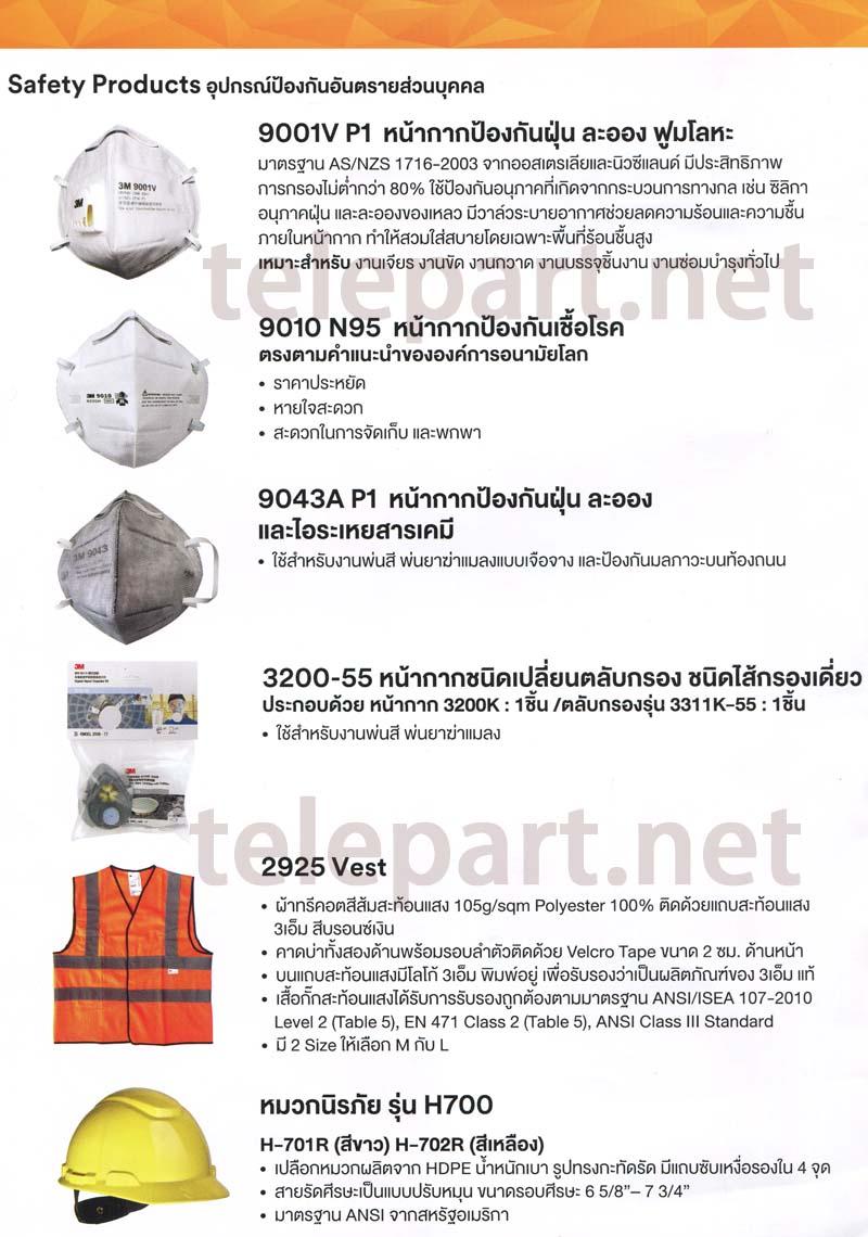 3m อุปกรณ์ป้องกันอันตรายส่วนบุคคล Safety Products