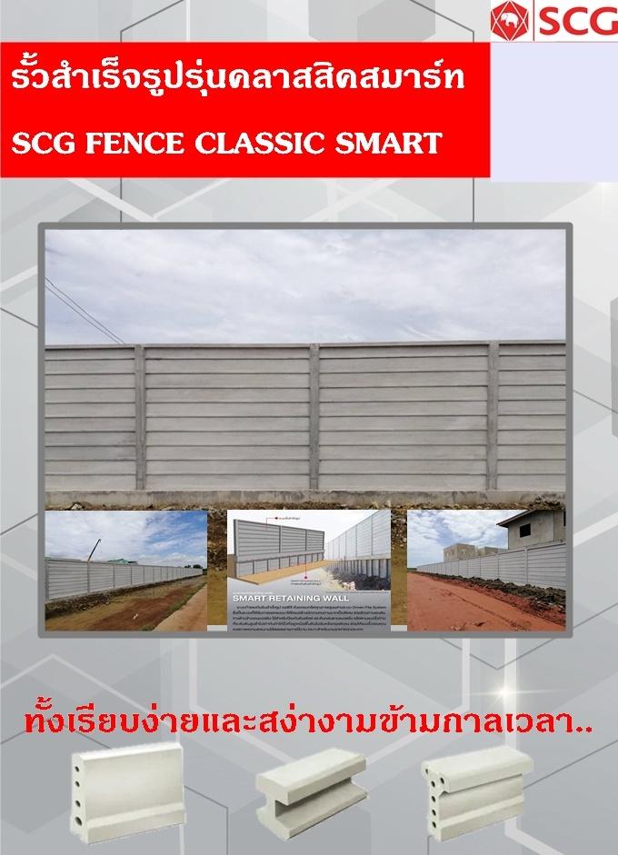 CLASSIC SMART (คลาสสิคสมาร์ท)