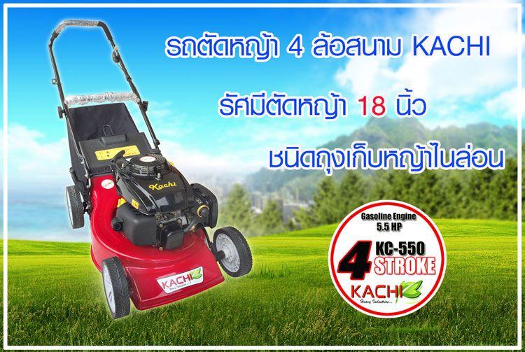 รถตัดหญ้า 4 ล้อสนาม รัศมีตัด 18 นิ้ว มีถุงเก็บหญ้า ติดตั้งเครื่องยนต์ KACHI 5.5 แรงม้า ถุงเก็บหญ้า