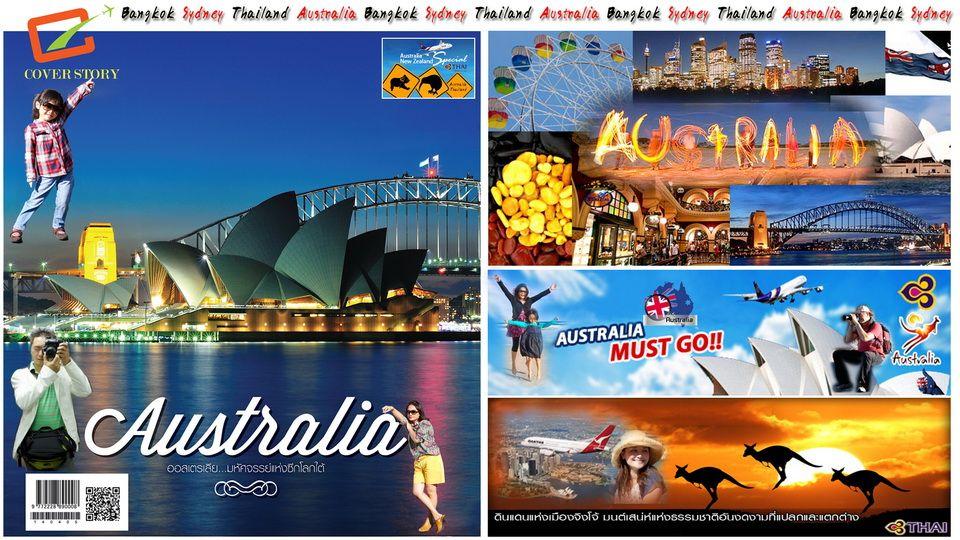 ทริปท่องเที่ยวออสเตรเลีย ซิดนีย