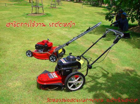 รถตัดหญ้า รุ่นมินิ ทูอินวัน ถวายวัดหลวงพ่อสดธรรมกายาราม