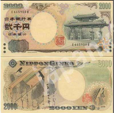 แบงค์ 2000 เยน