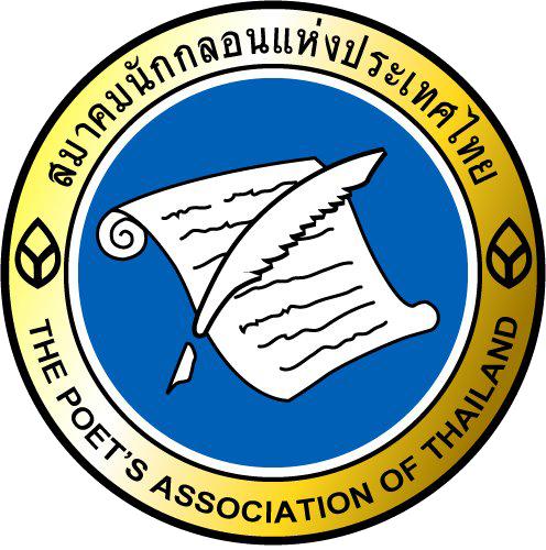 ผลการค้นหารูปภาพสำหรับ สมาคมนักกลอนแห่งประเทศไทย