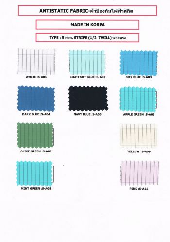 ตัวอย่างสีผ้า ANTI STATIC