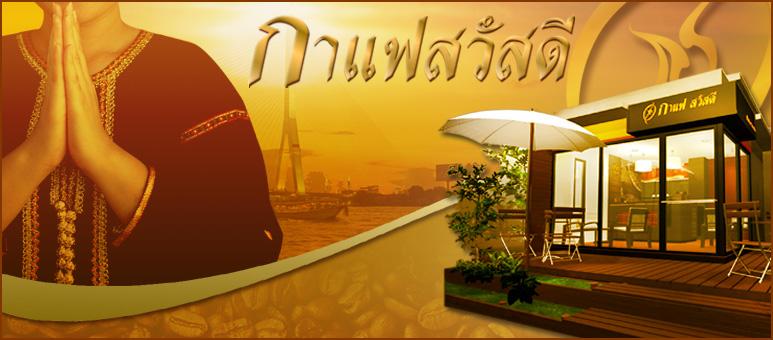 กาแฟสวัสดี สุนทรีย์ แห่งกาแฟไทย