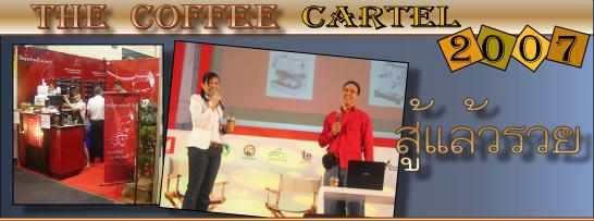 coffee cartel ����������2007