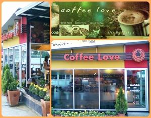 ร้านกาแฟแห่งความรัก